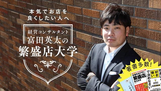 経営コンサルタント富田英太の「繁盛店大学」