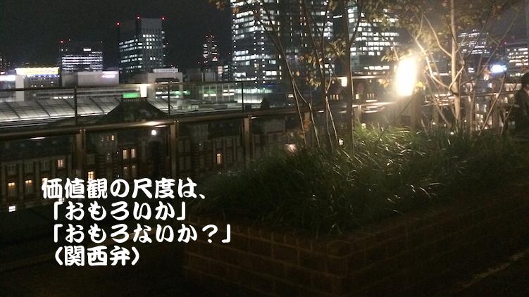 新丸ビル7階