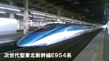 次世代東北新幹線