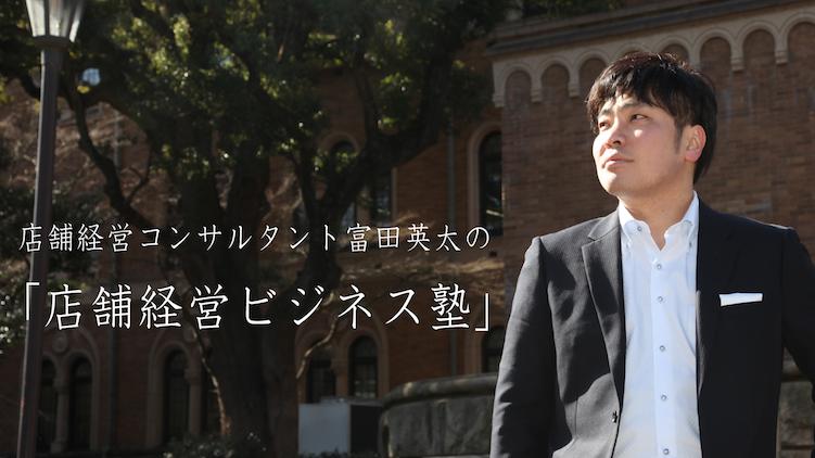 富田英太店舗経営ビジネス塾