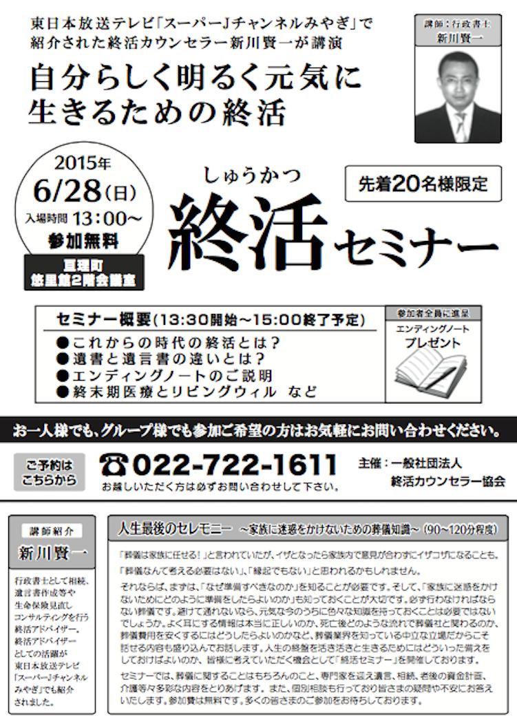 スクリーンショット 2015-06-24 15.03.05