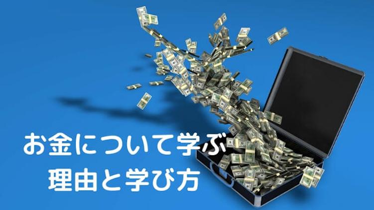 お金について学ぶ