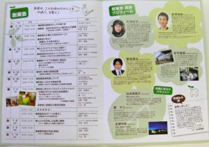 香川県商工会創業塾
