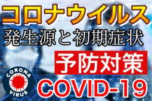 コロナウイルス日本初期症状